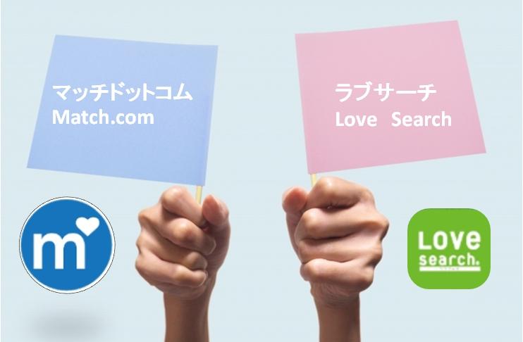 ラブサーチとマッチドットコム(Match.com)の比較|あなたはどちら向き?